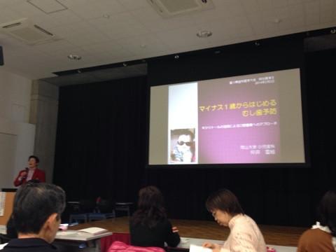 香川県歯科医学大会2014